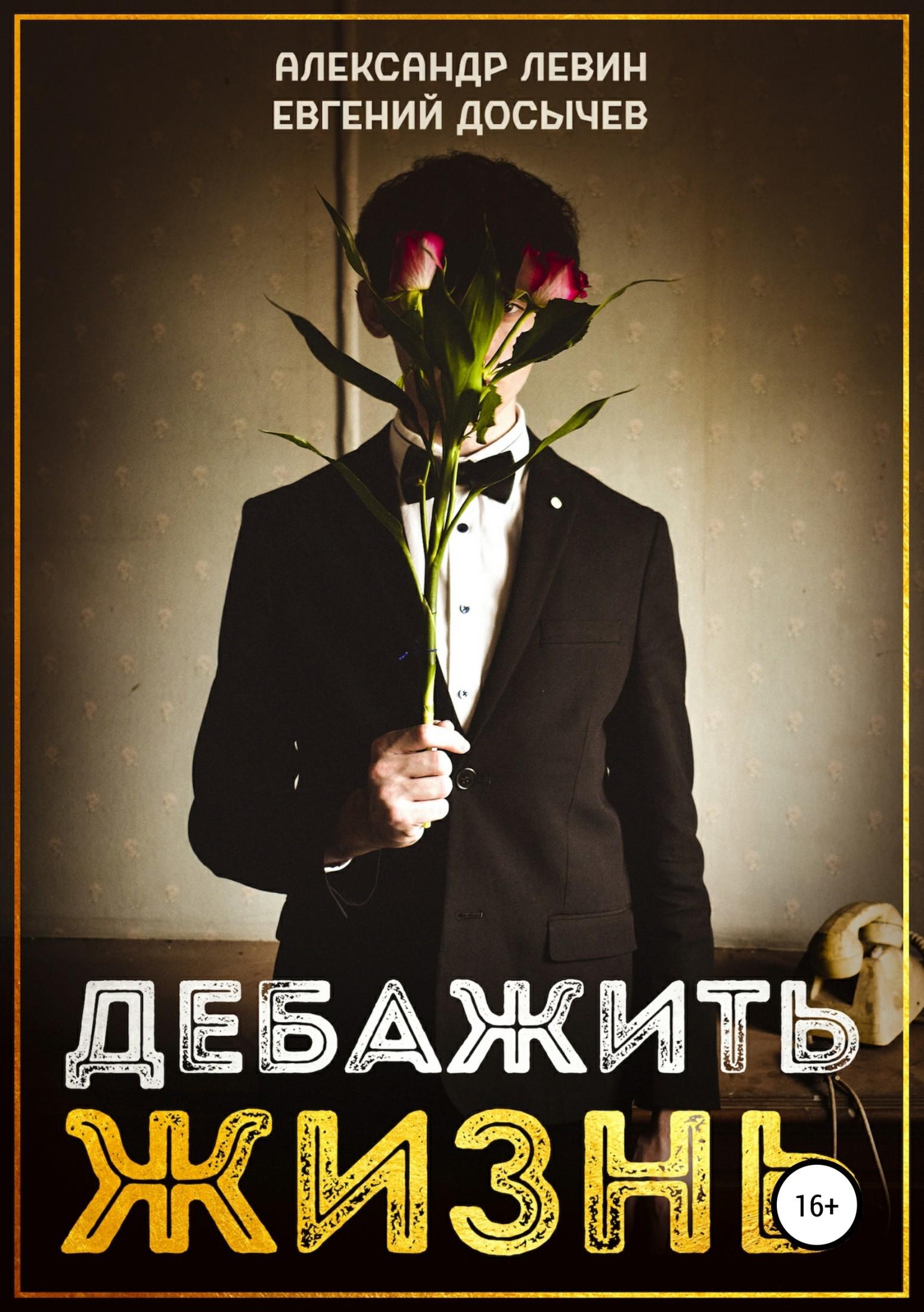 Александр Левин Дебажить Жизнь александр левин я не жертва