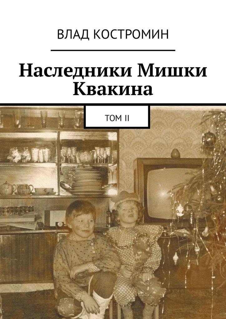 Влад Костромин Наследники Мишки Квакина. ТомII миссионеры и их наследники