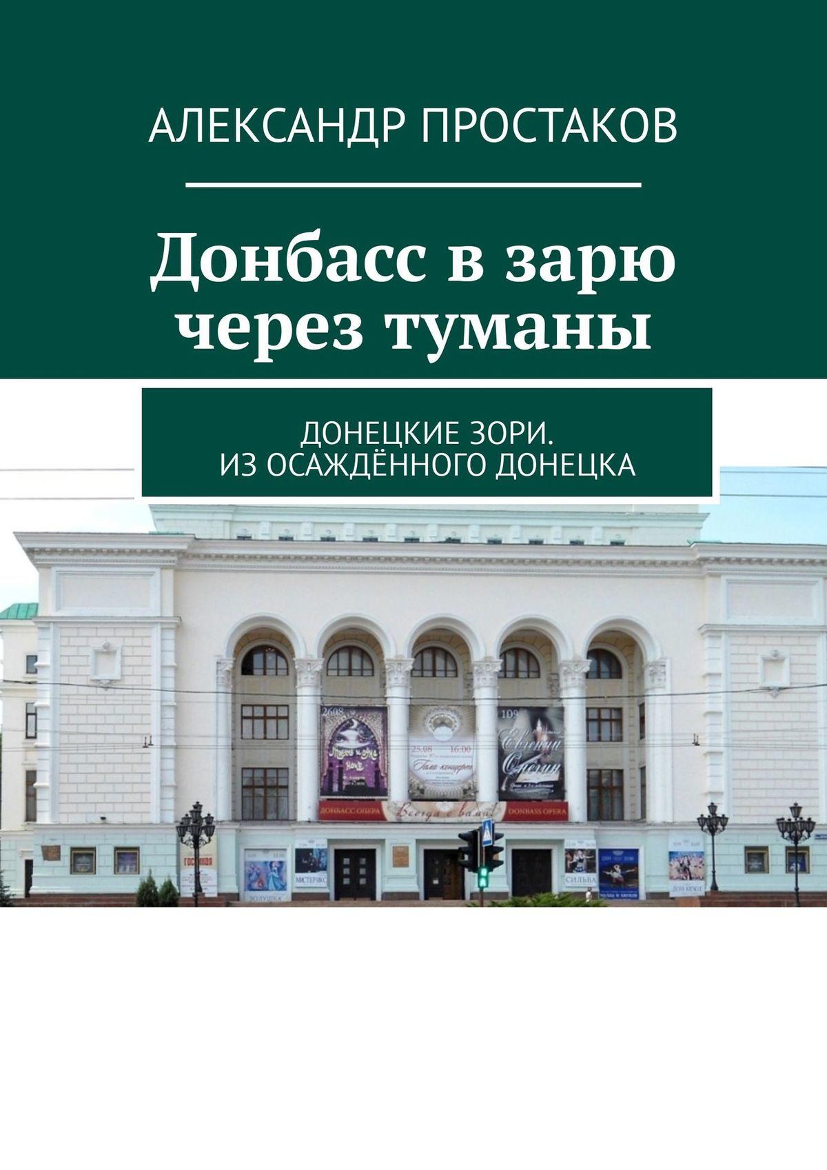 Александр Простаков Донбасс в зарю через туманы