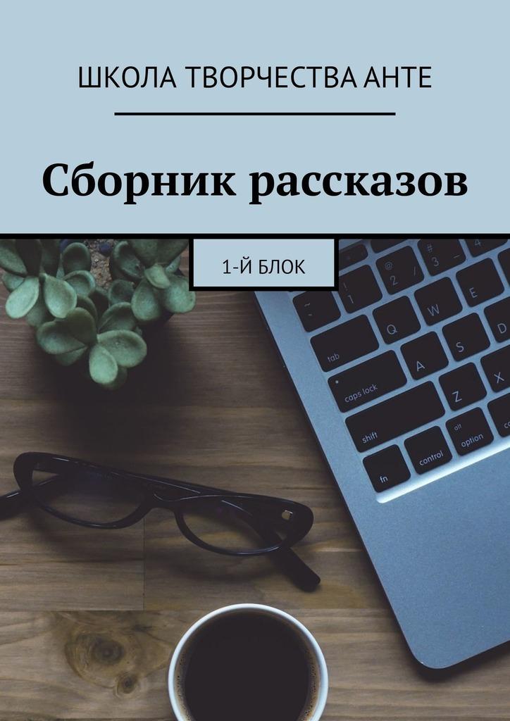 ШКОЛА ТВОРЧЕСТВААнте Сборник рассказов. 1-йблок