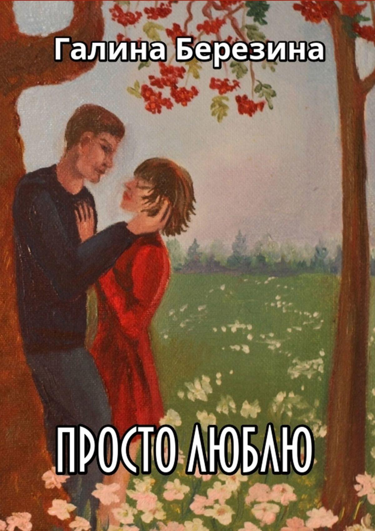 Галина Березина Просто люблю. Сборник рассказов