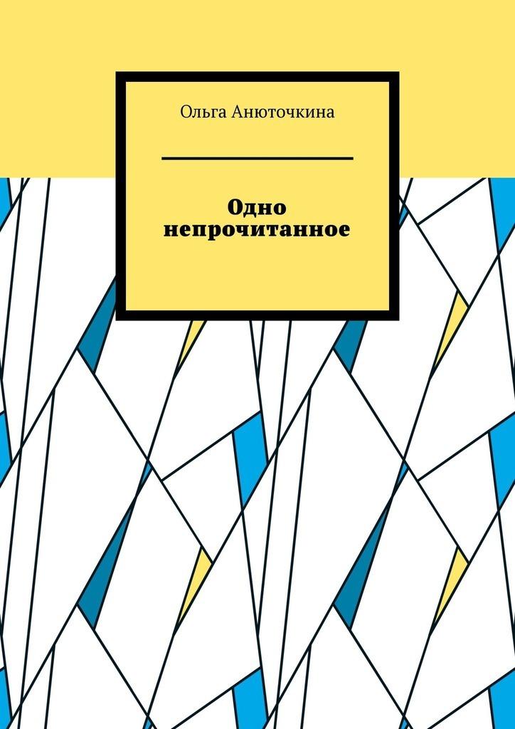 лучшая цена Ольга Анюточкина Одно непрочитанное