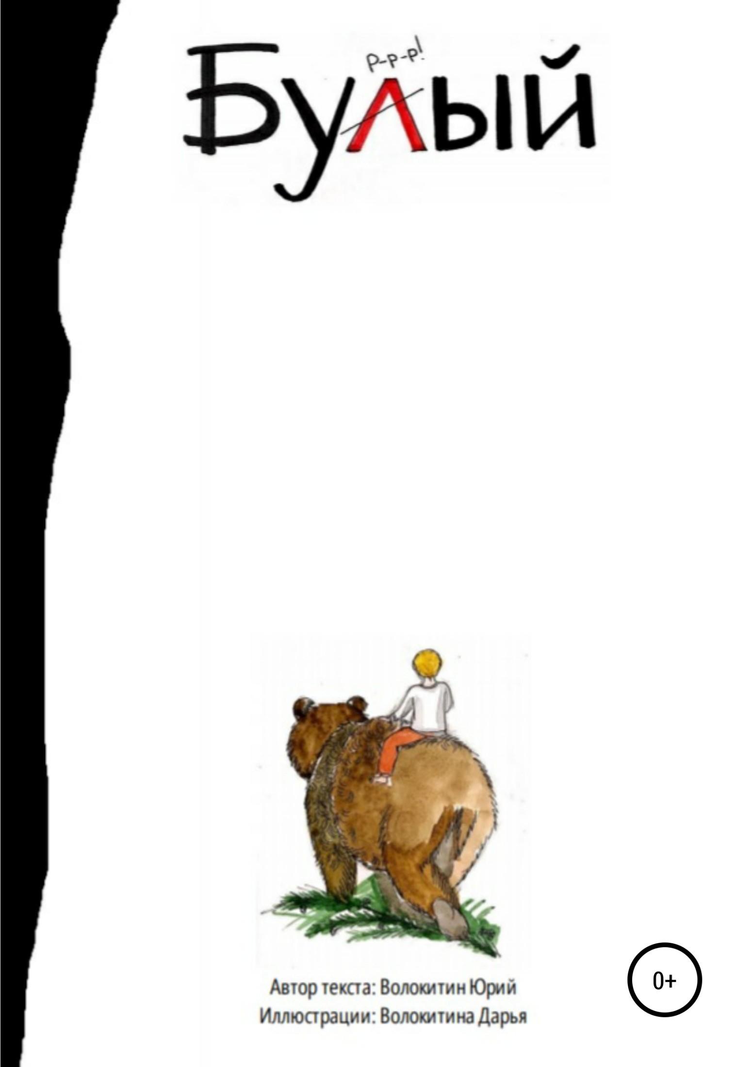цена Юрий Сергеевич Волокитин Бурый и Малыш. Знакомство онлайн в 2017 году