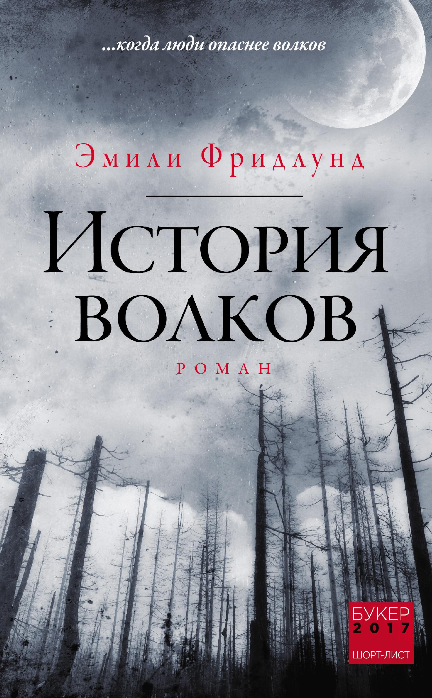 Эмили Фридлунд История волков
