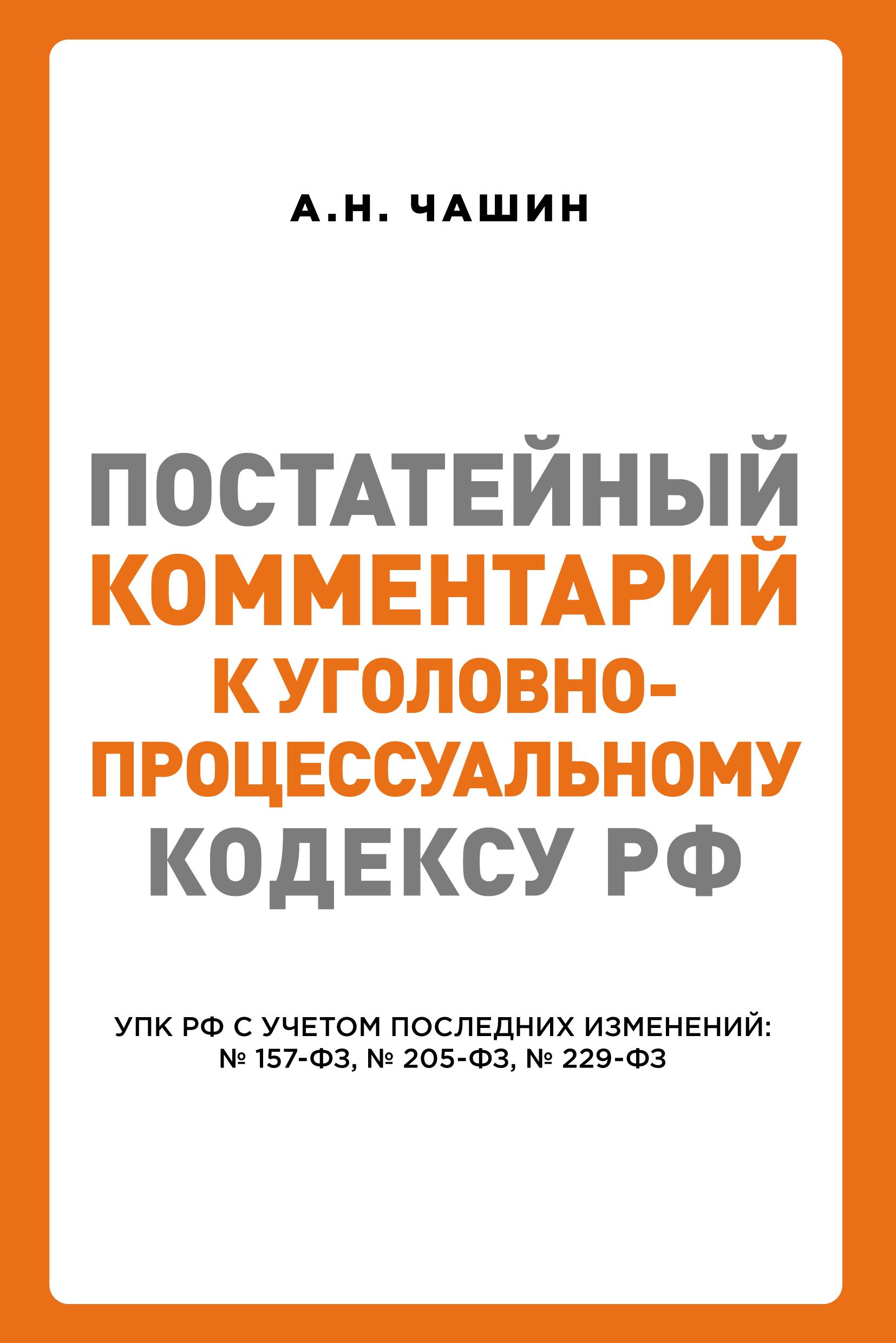 А. Н. Чашин Постатейный комментарий к Уголовно-процессуальному кодексу РФ цена