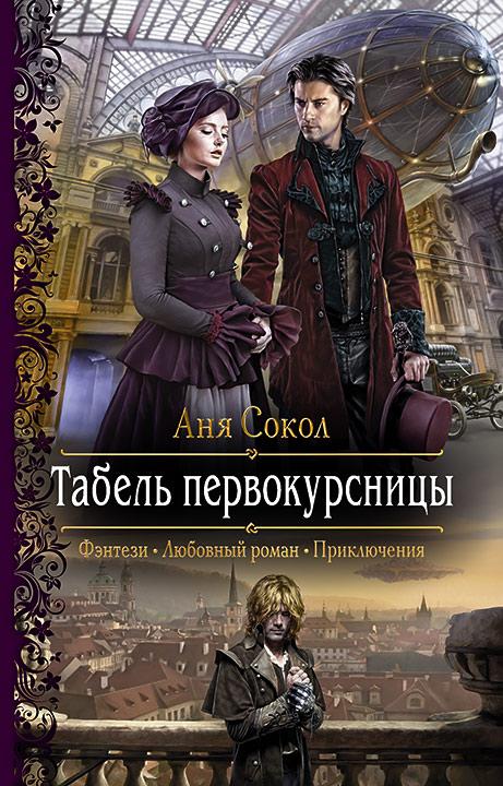 Аня Сокол Табель первокурсницы фоусат балкарова ищу тебя отец