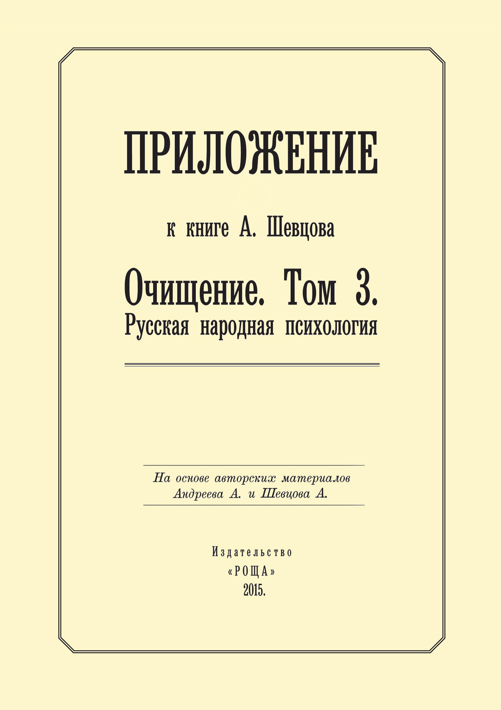 Приложение к книге А. Шевцова «Очищение. Том 3. Русская народная психология»