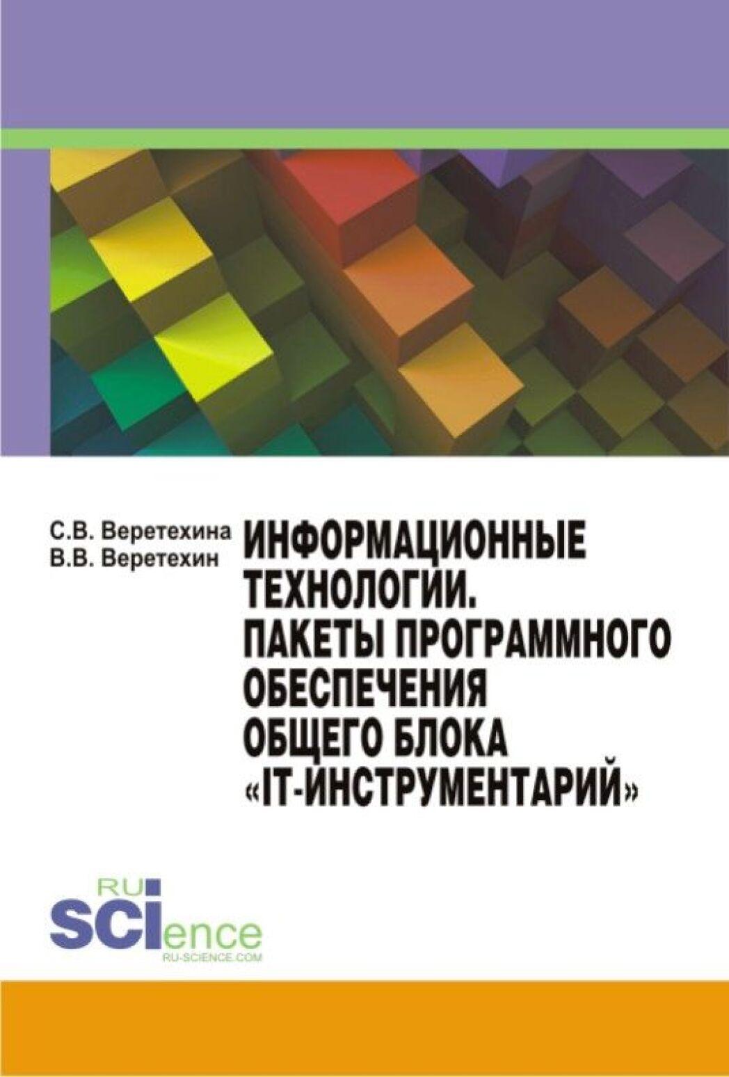 В. В. Веретехин Информационные технологии. Пакеты программного обеспечения общего блока «IT-инструментарий» информационные технологии и вычислительные системы 3 2015