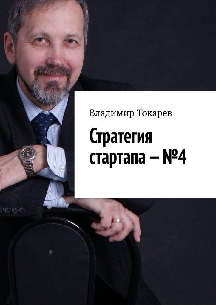Владимир Токарев Стратегия стартапа – №4 а м самодуров методика разработки конкурентной стратегии для оператора связи