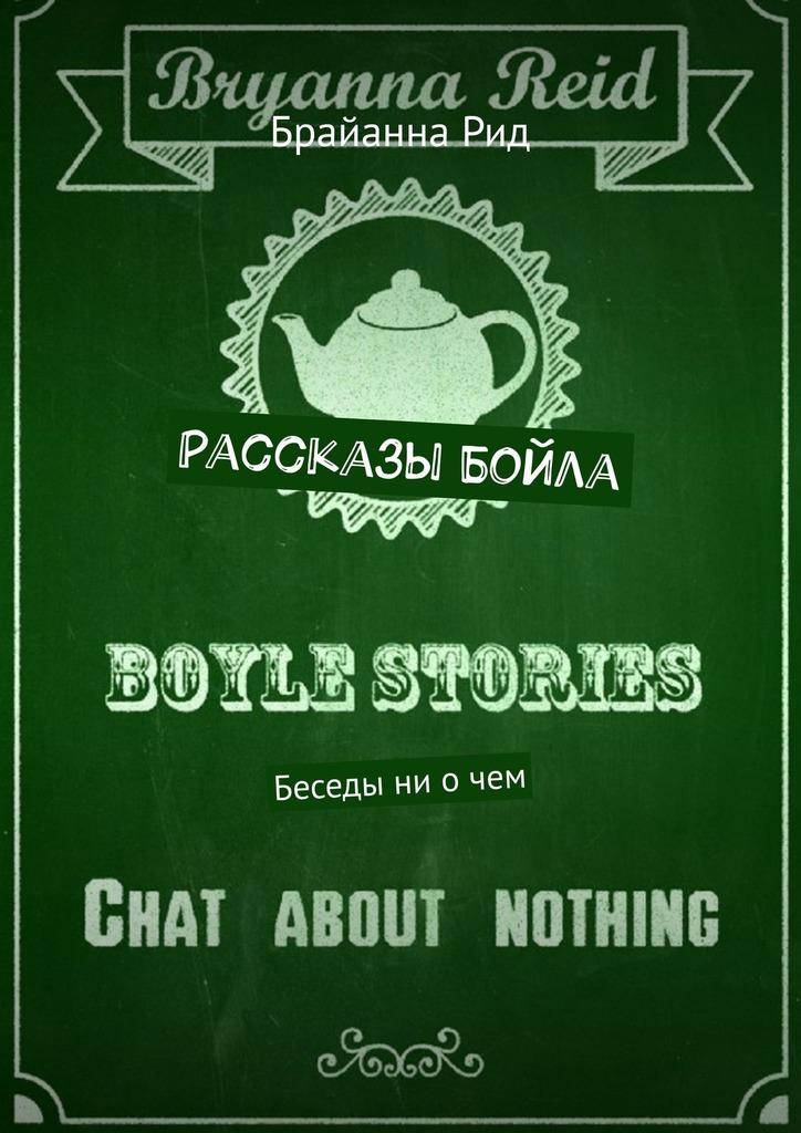 Рассказы Бойла. Беседы ни очем