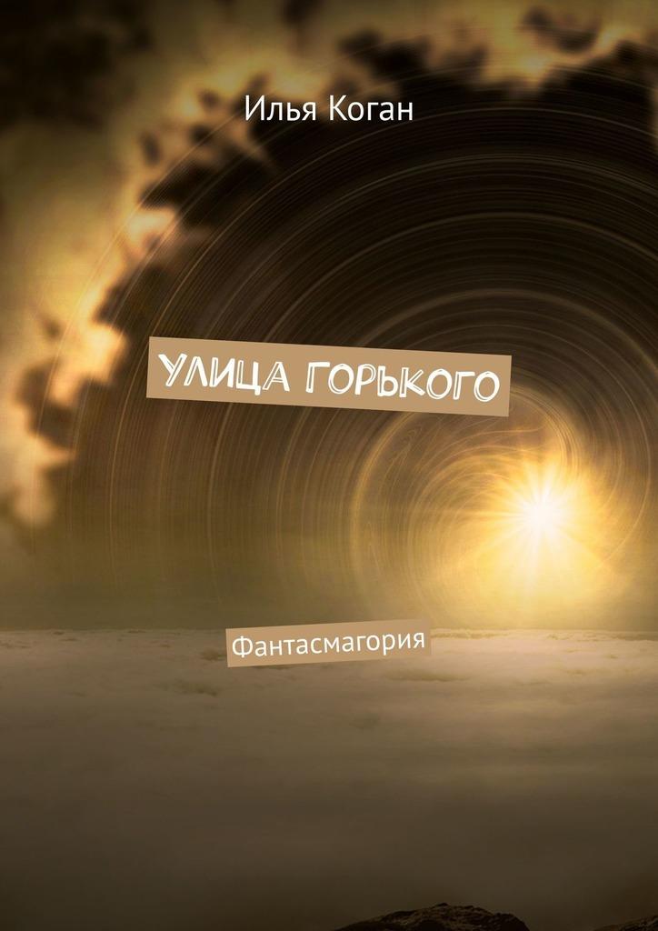 Улица Горького. Фантасмагория