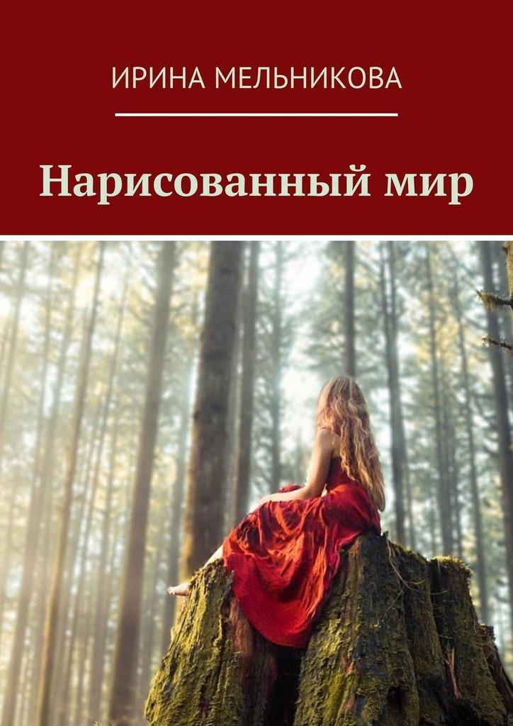 Ирина Мельникова Нарисованный мир ирина мельникова бесы черного городища