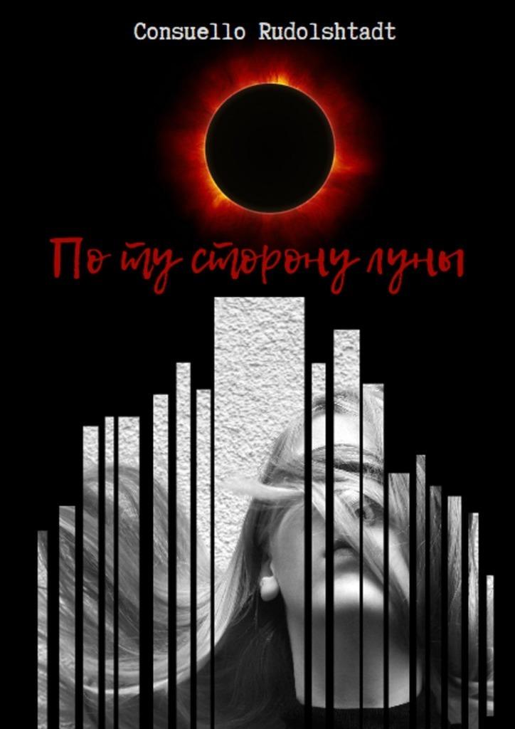 Consuello Rudolshtadt По ту сторону луны. Книга 1