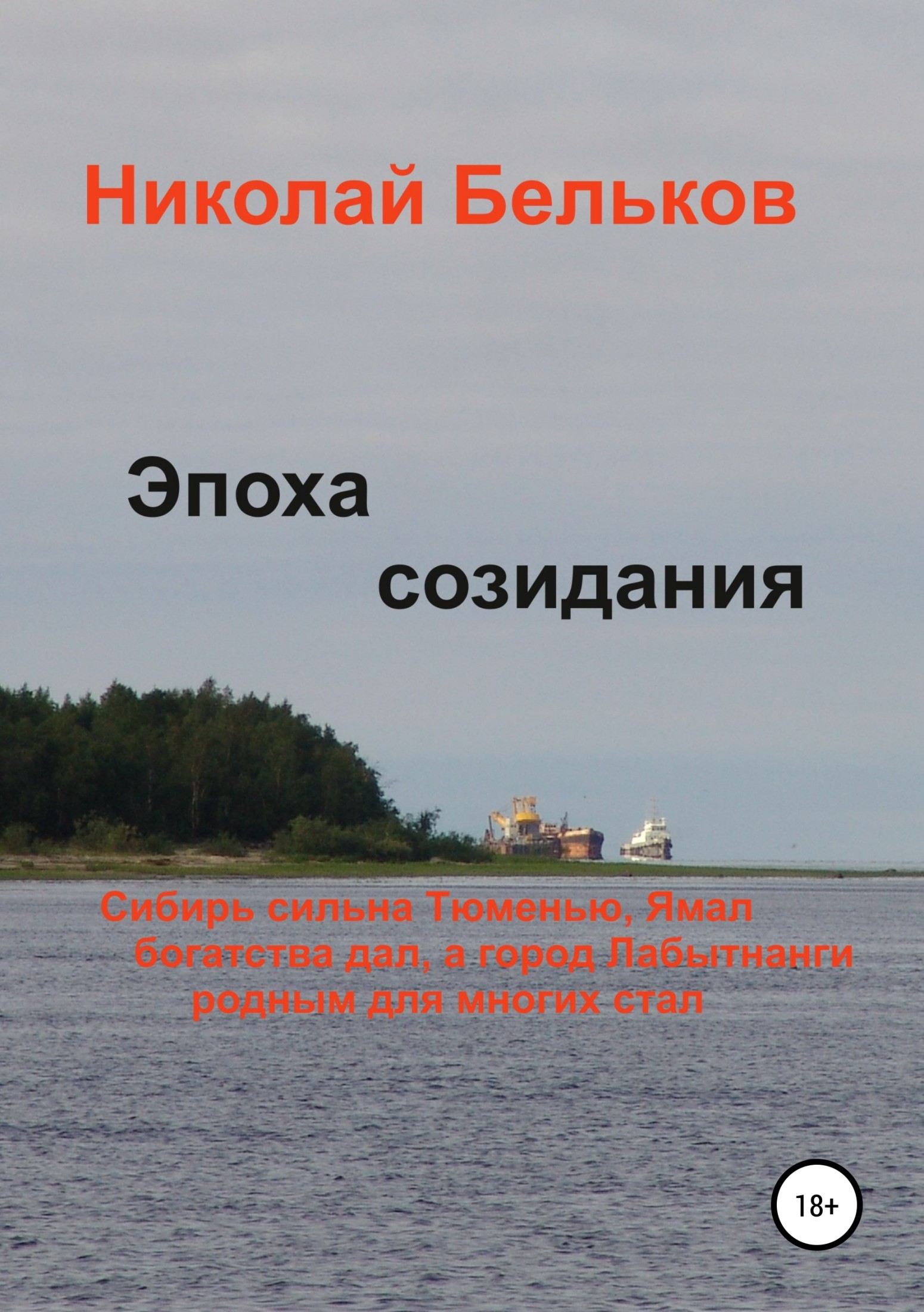 Николай Григорьеич Белько Эпоха созидания