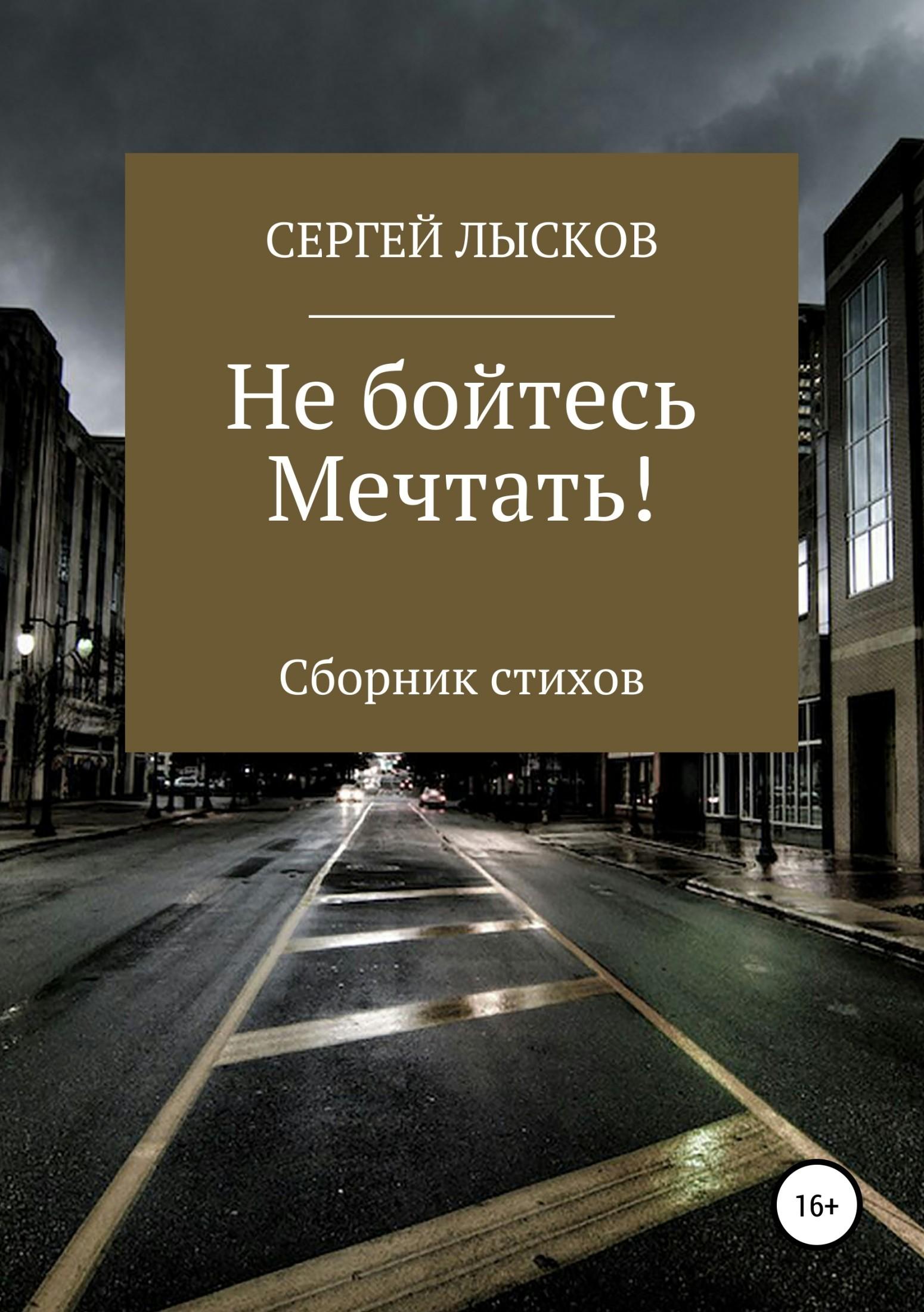 Сергей Геннадьевич Лысков Не бойтесь мечтать! сергей геннадьевич lyskov оттенки карего цвета