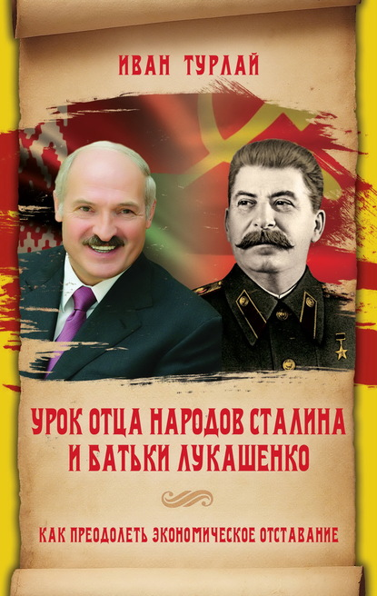 Обложка книги Урок отца народов Сталина и батьки Лукашенко, или Как преодолеть экономическое отставание