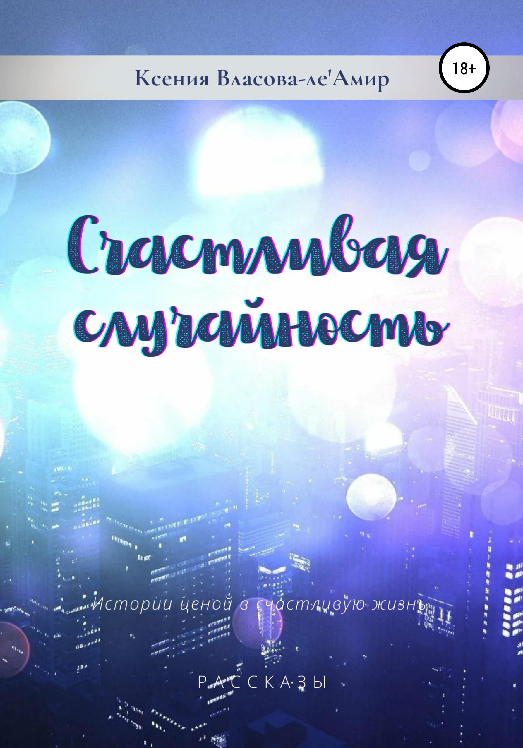 Ксения Власова Счастливая случайность поиск источника настойчивость на пути художника