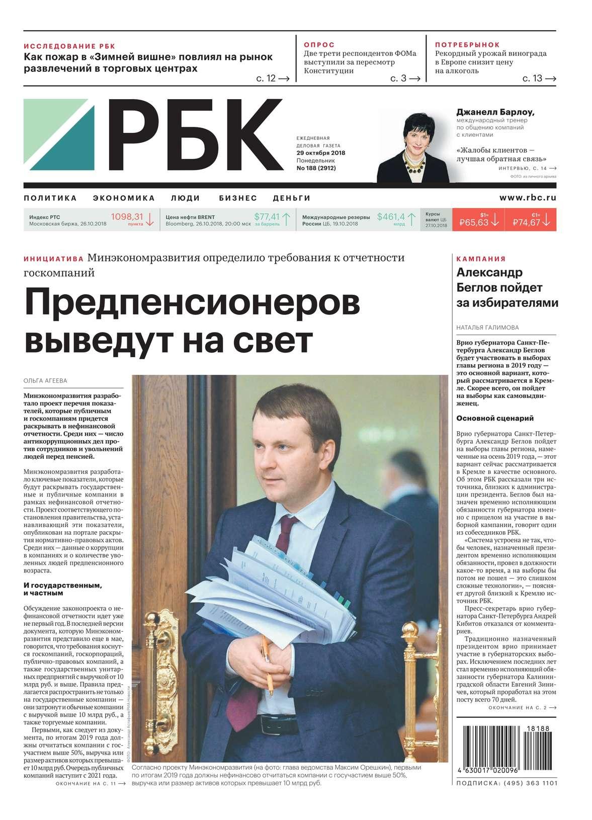 Ежедневная Деловая Газета Рбк 188-2018