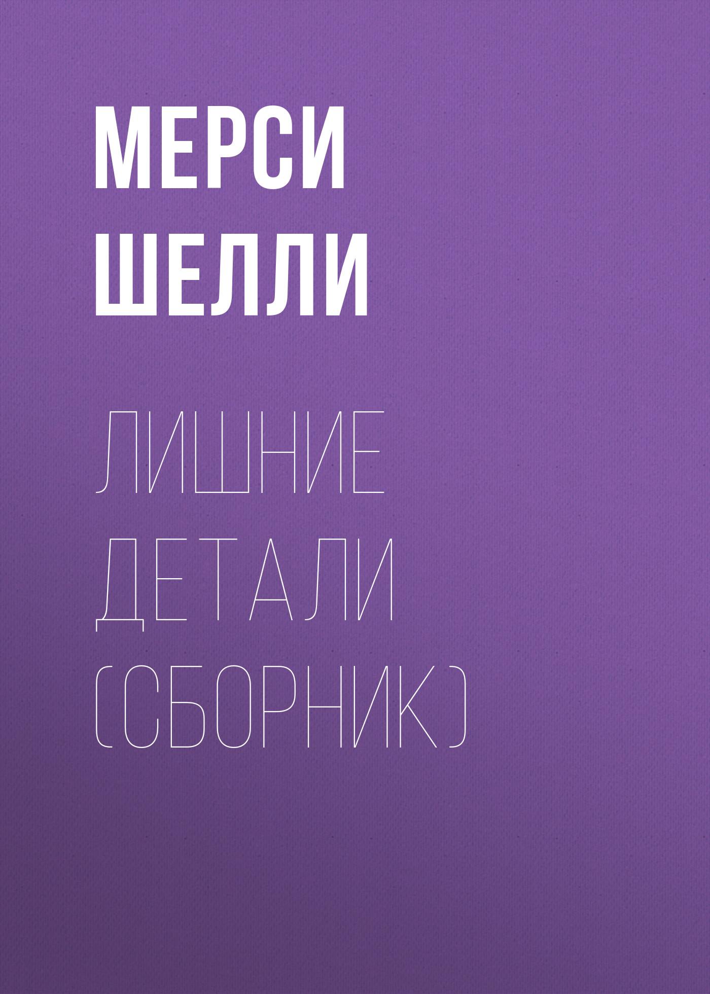 Мерси Шелли «Лишние детали (сборник)»