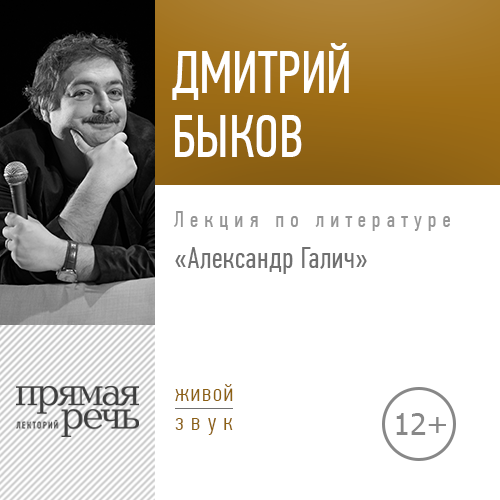 цены Дмитрий Быков Лекция «Александр Галич»