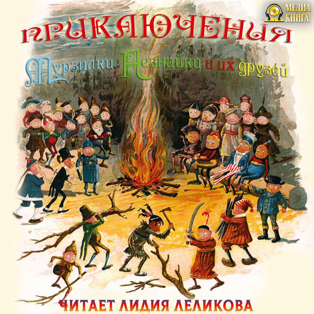 Палмер Кокс Приключения Мурзилки