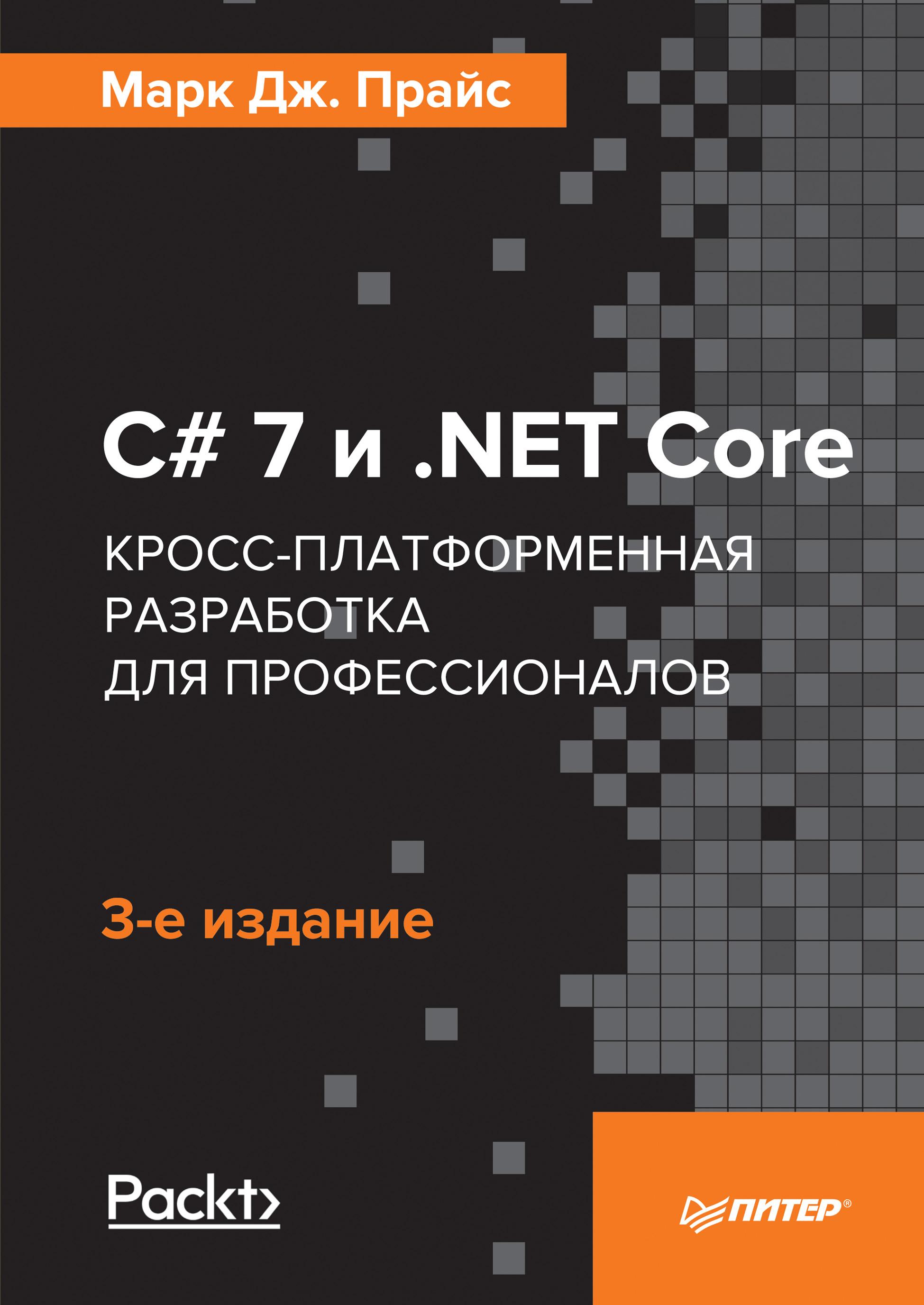 Марк Дж. Прайс C# 7 и .NET Core. Кросс-платформенная разработка для профессионалов все цены
