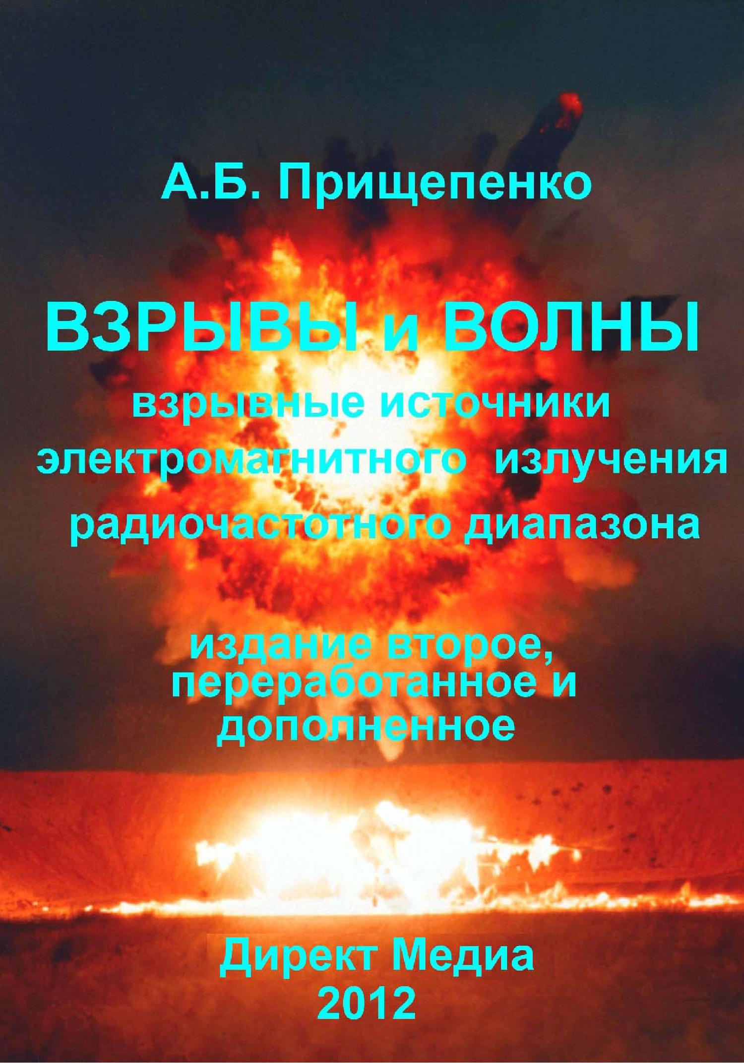 Александр Прищепенко Взрывы и волны. Взрывные источники электромагнитного излучения радиочастотного диапазона галина яковицкая метод электромагнитного излучения
