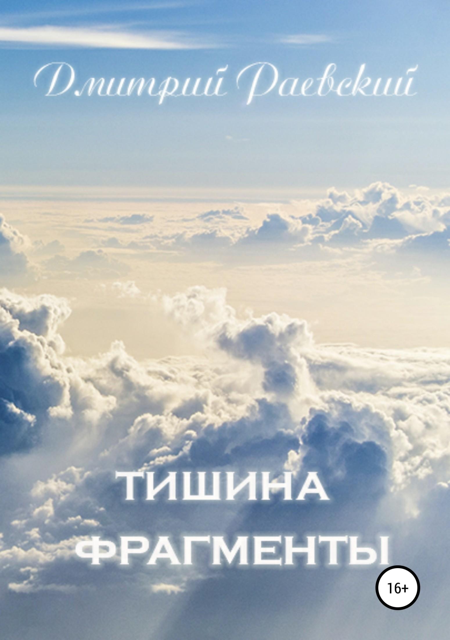 Дмитрий Раевский Тишина. Фрагменты дмитрий раевский тишина фрагменты