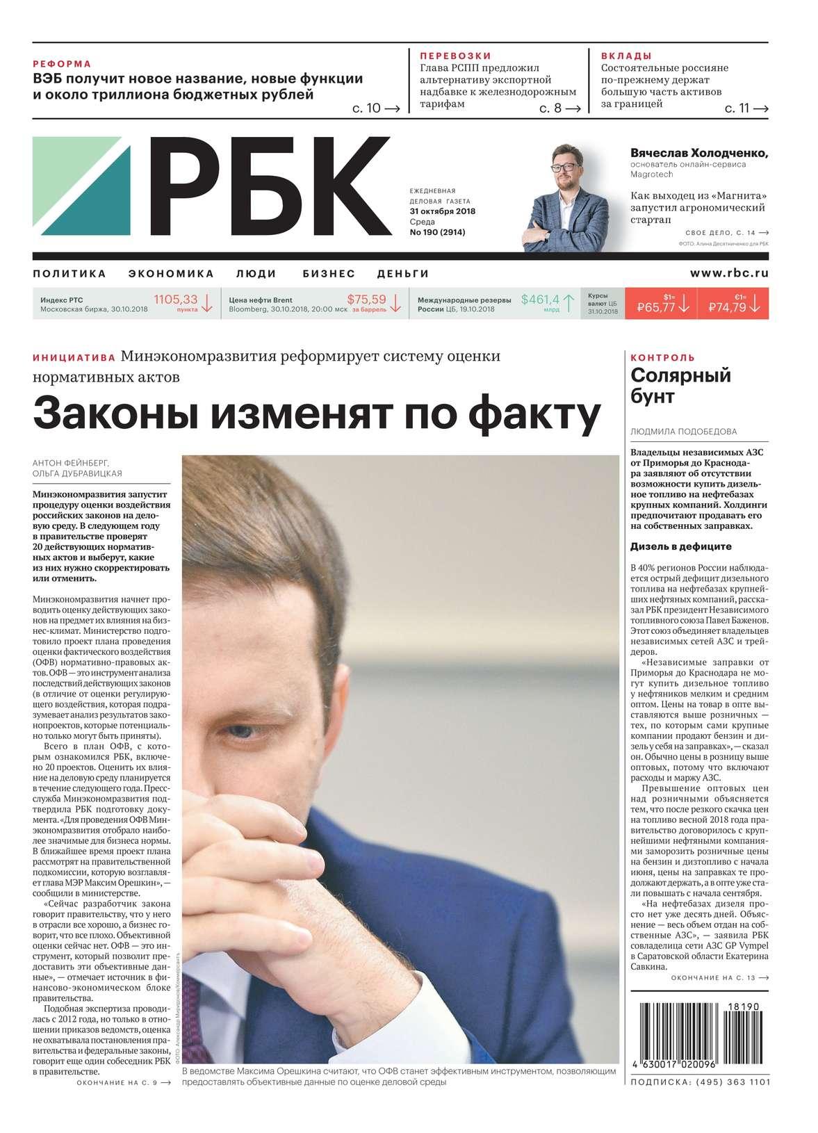 Ежедневная Деловая Газета Рбк 190-2018