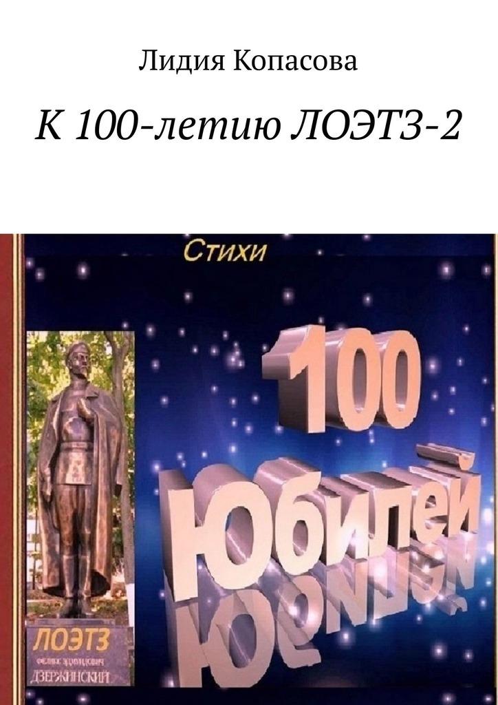 Лидия Копасова К 100-летию ЛОЭТЗ-2 лидия васильевна копасова мунтян на