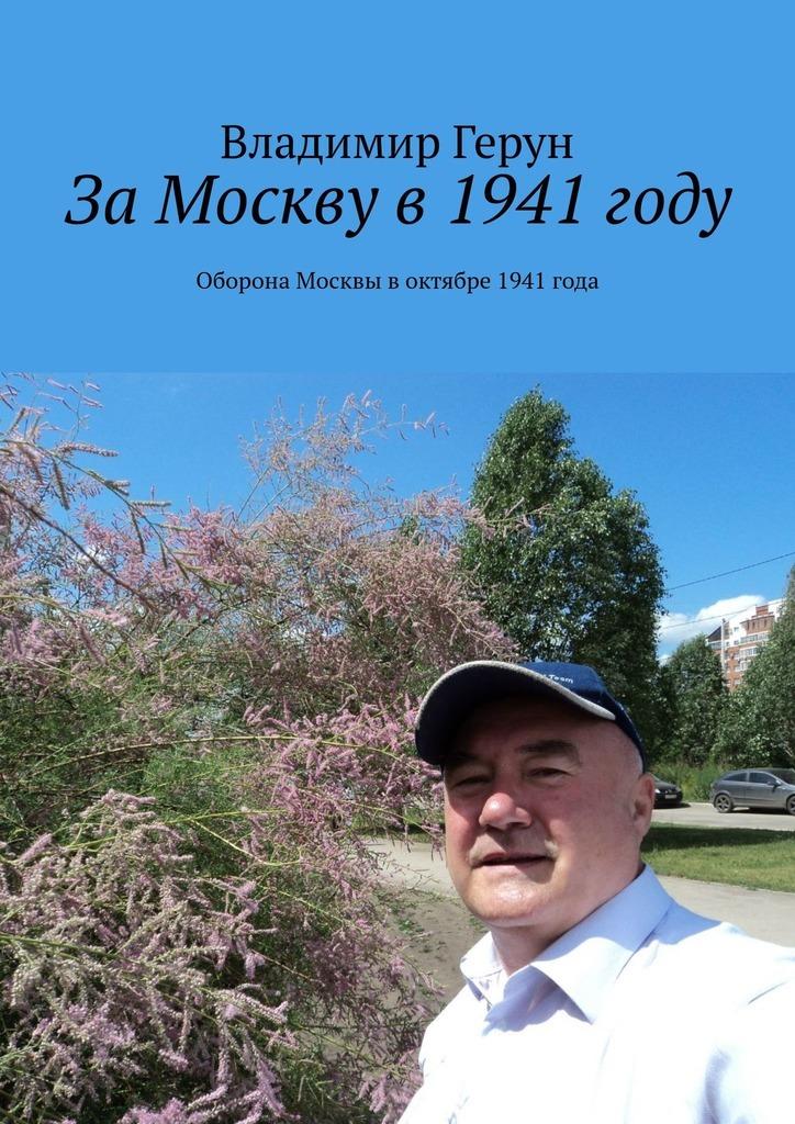 За Москву в 1941 году. Оборона Москвы воктябре 1941года
