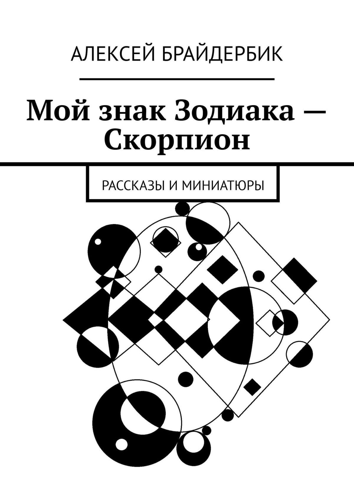 Алексей Брайдербик Мой знак Зодиака– Скорпион win 02 5зеркало серебр знак зодиака скорпион