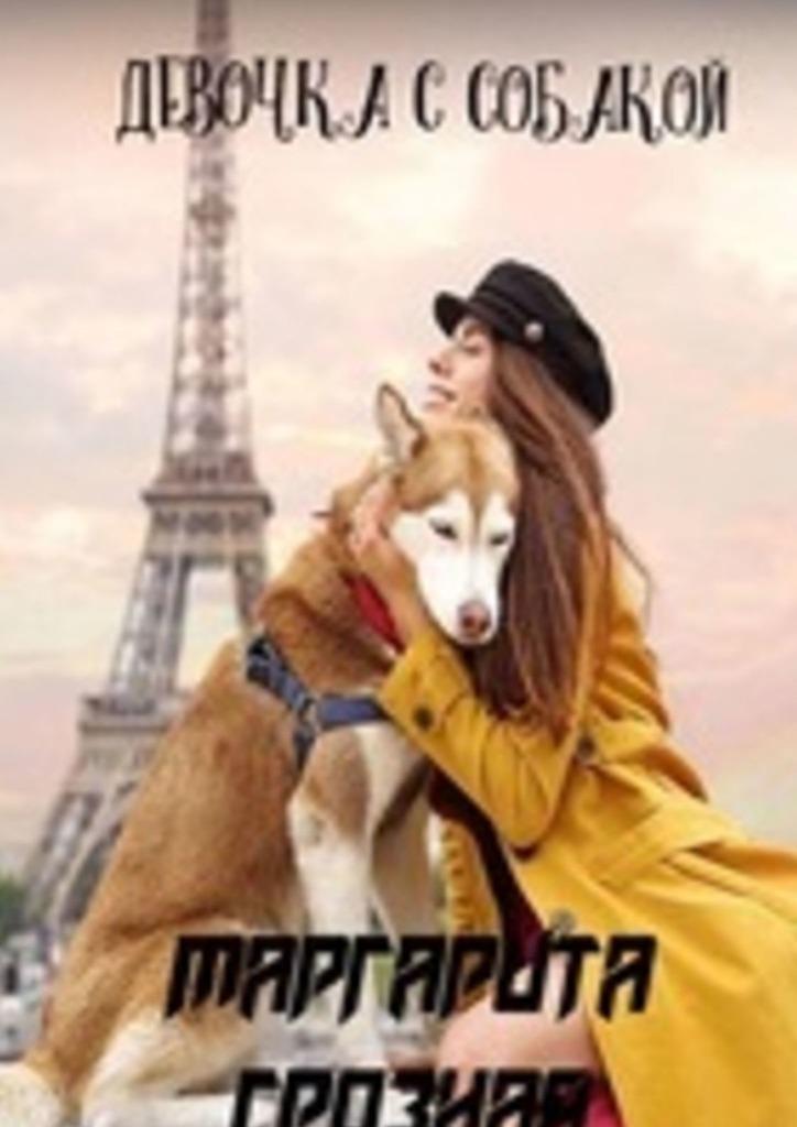 Маргарита Грозная Девочка с собакой футболка обычную девушку так не назовут