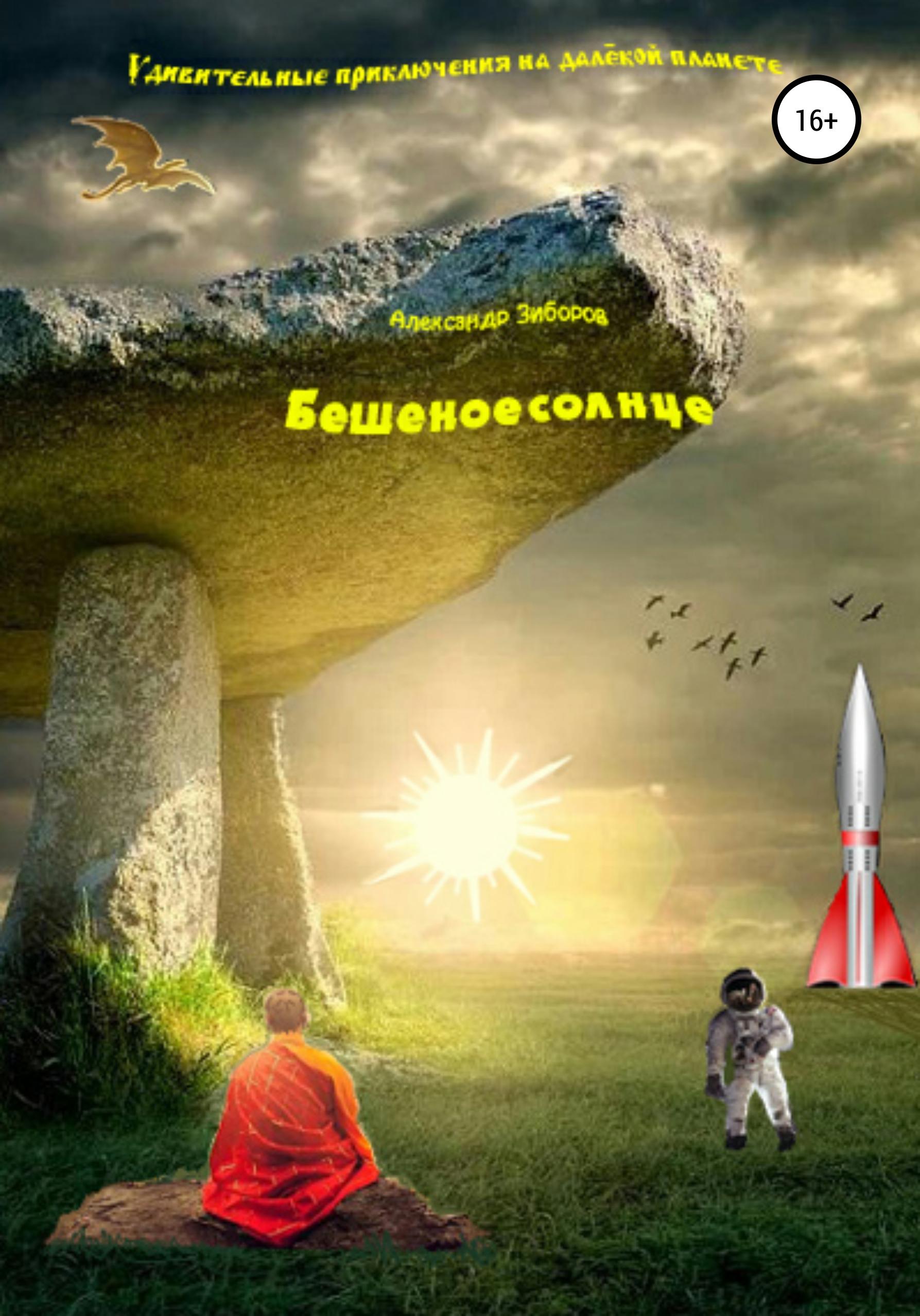 Александр Зиборов Бешеное солнце александр зиборов прекрасная альзинея