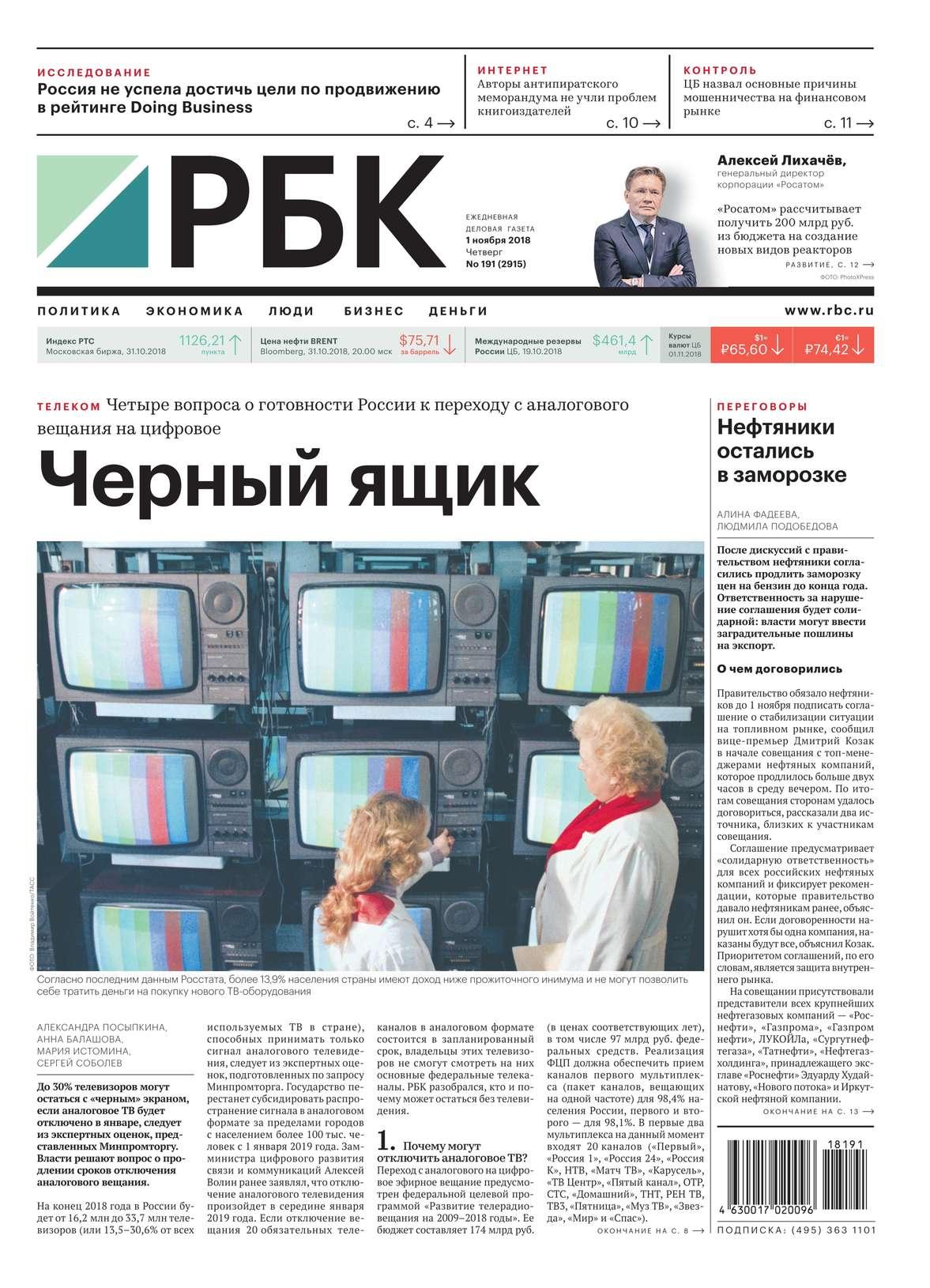 Ежедневная Деловая Газета Рбк 191-2018
