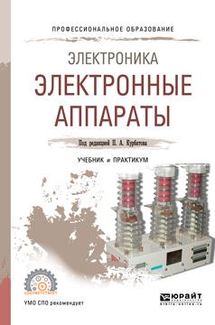 Михаил Геннадьевич Лепанов Электроника: электронные аппараты. Учебник и практикум для СПО