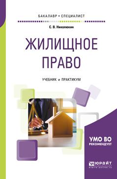 Станислав Вячеславович Николюкин Жилищное право. Учебник и практикум для бакалавриата и специалитета