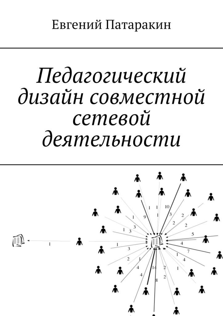 Евгений Патаракин Педагогический дизайн совместной сетевой деятельности цена 2017
