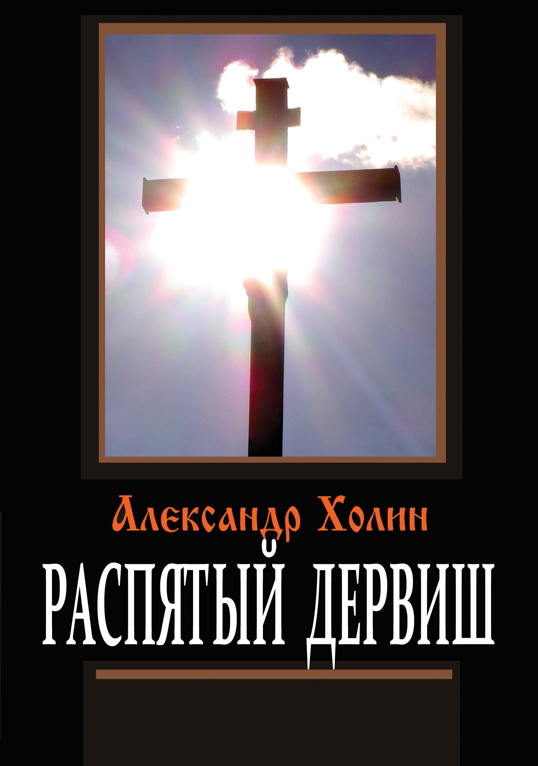 Александр Холин Распятый дервиш