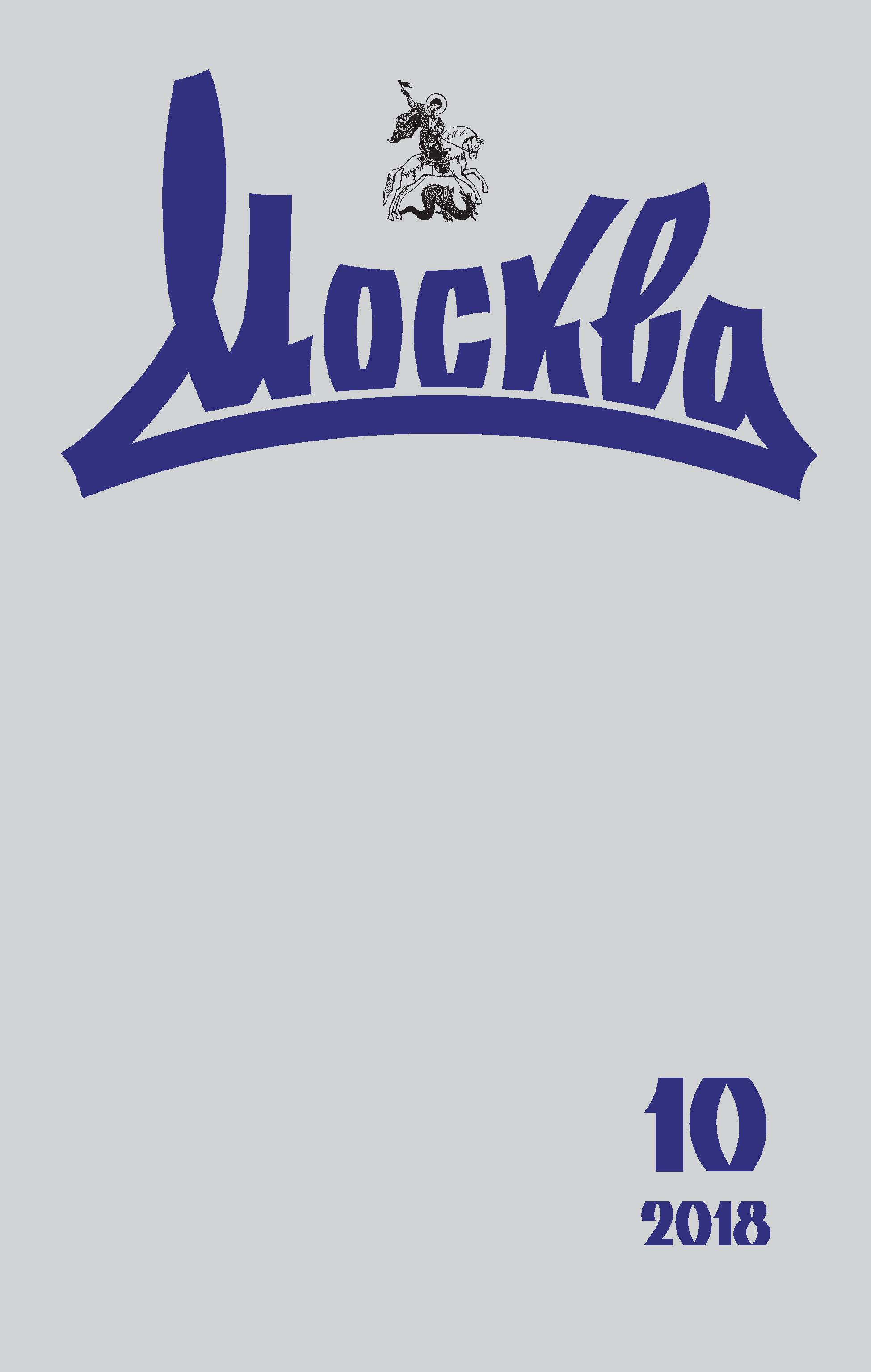 купить Отсутствует Журнал русской культуры «Москва» №10/2018 по цене 59.9 рублей