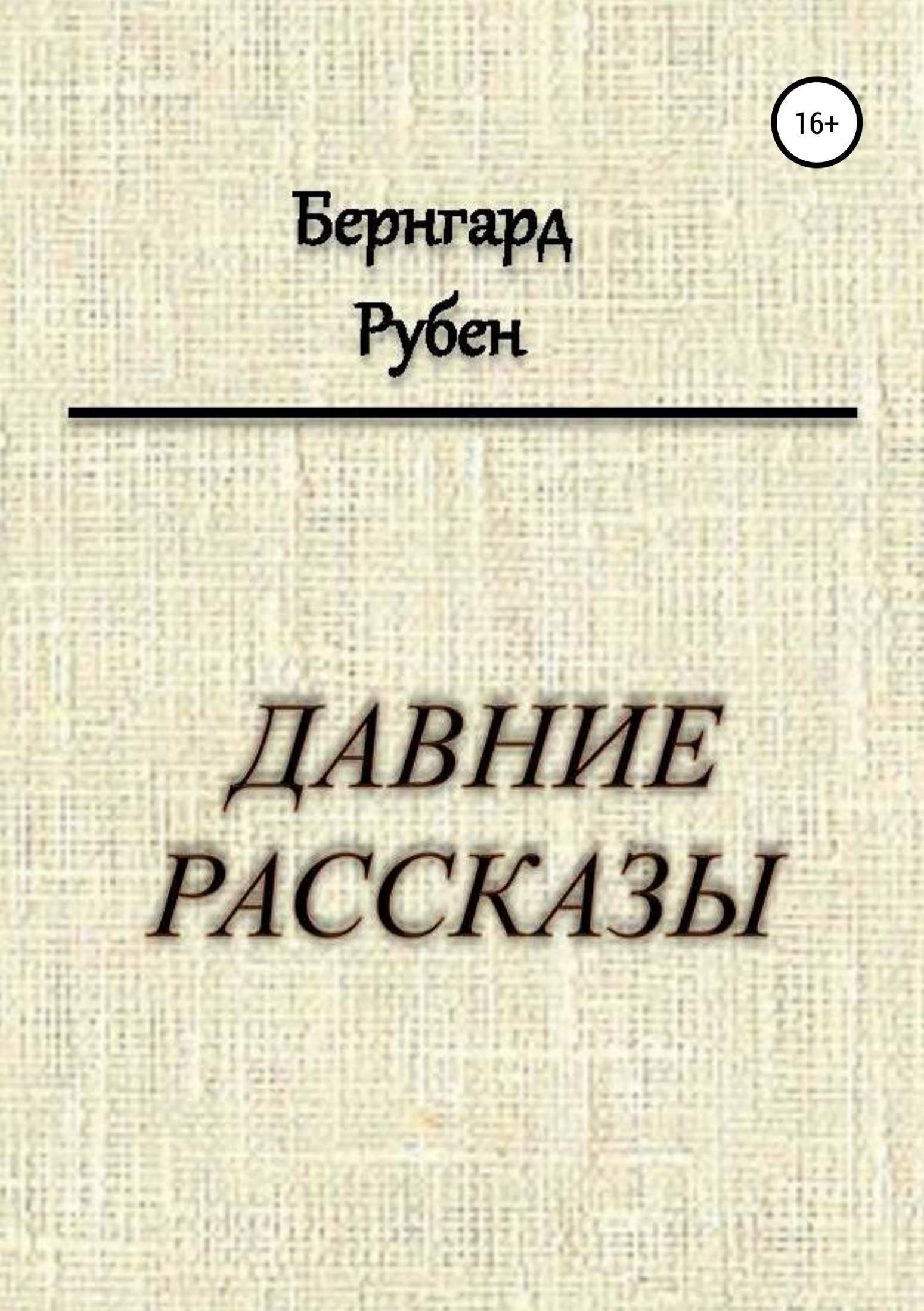 Бернгард Савельевич Рубен Давние рассказы