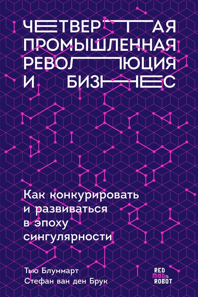 Обложка книги Четвертая промышленная революция и бизнес. Как конкурировать и развиваться в эпоху сингулярности