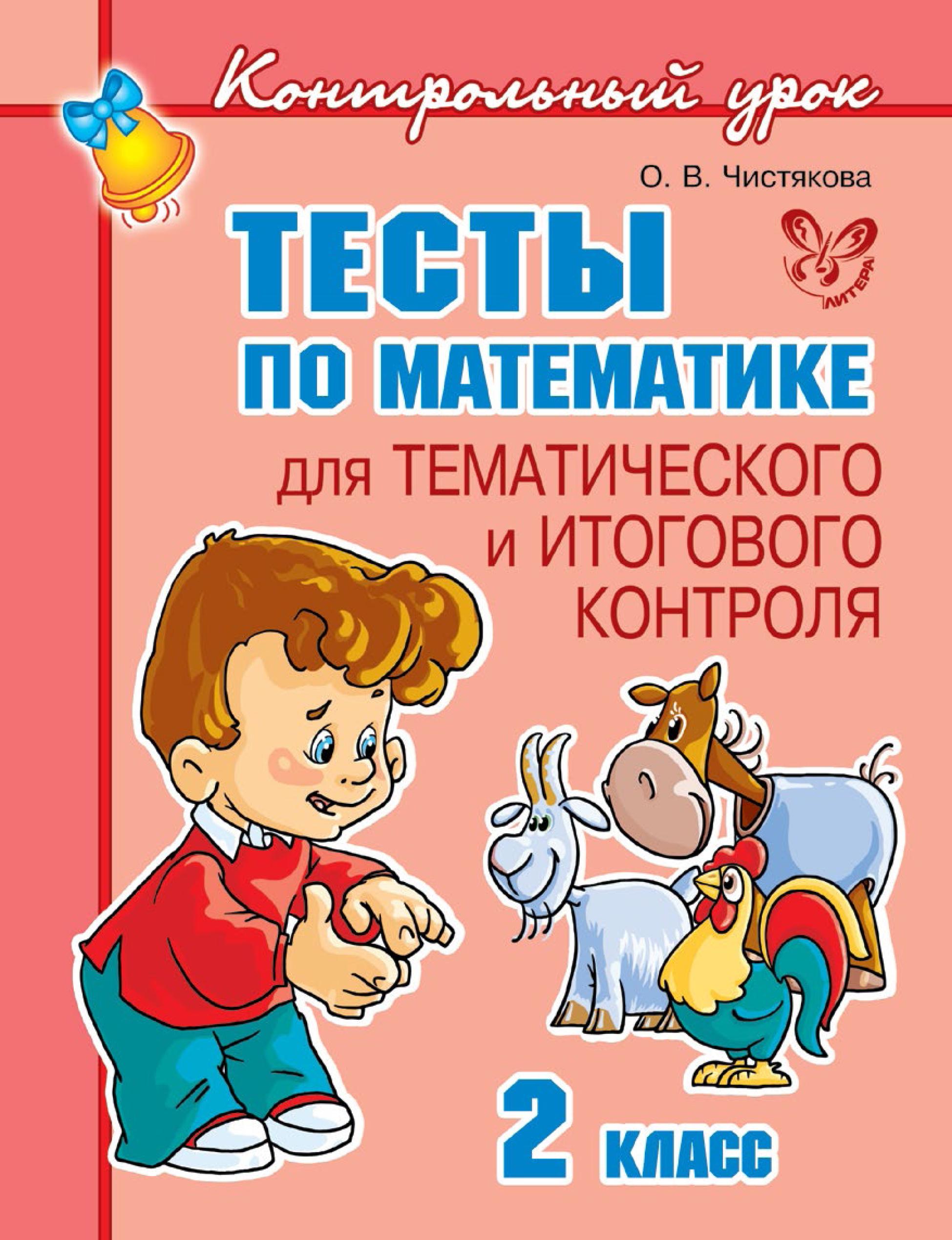 О. В. Чистякова Тесты по математике для тематического и итогового контроля. 2 класс