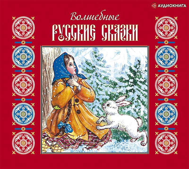 Народное творчество Волшебные русские сказки к ушинский не плюй в колодец пригодится воды напиться