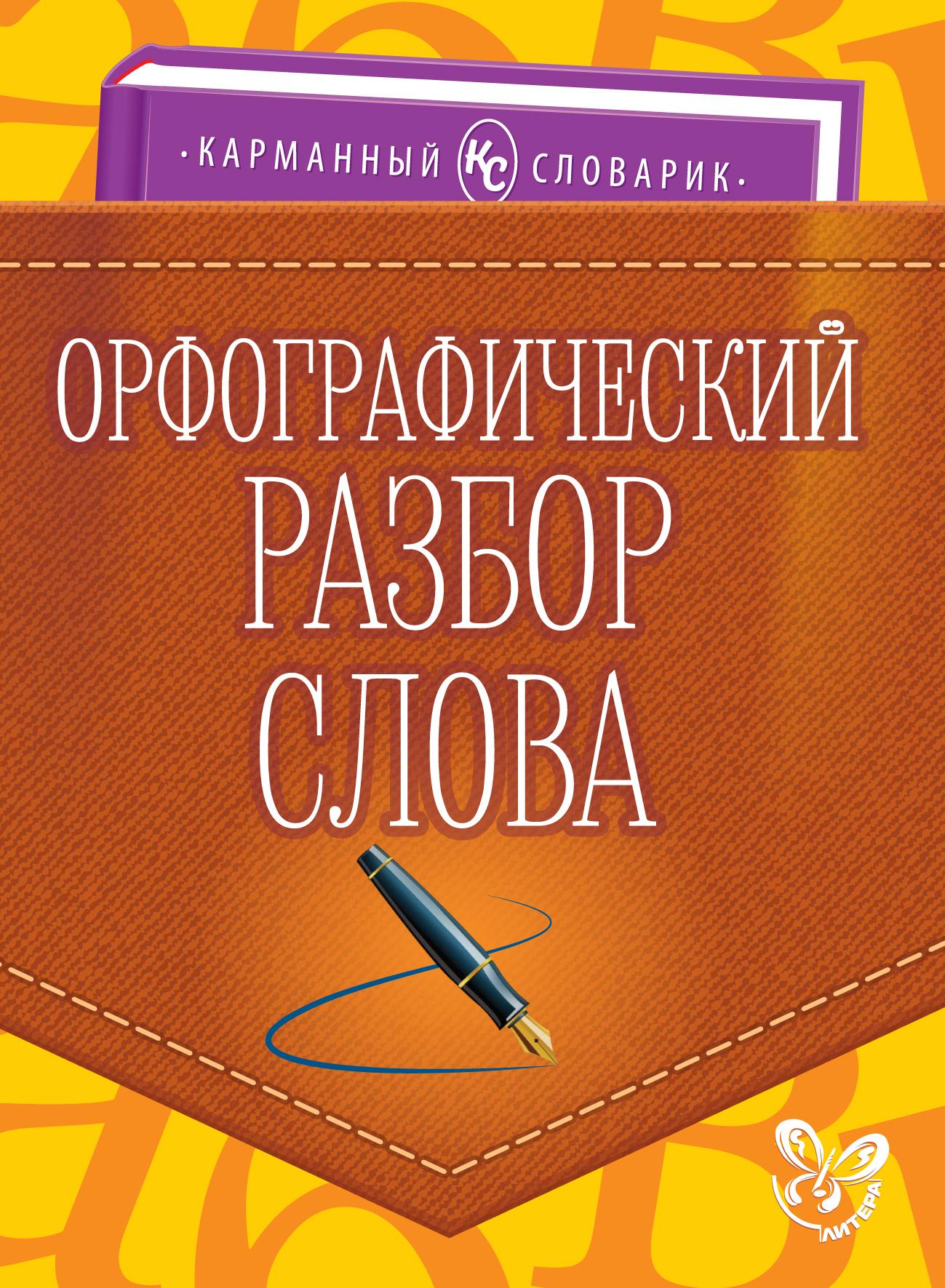 О. Д. Ушакова Орфографический разбор слова цена