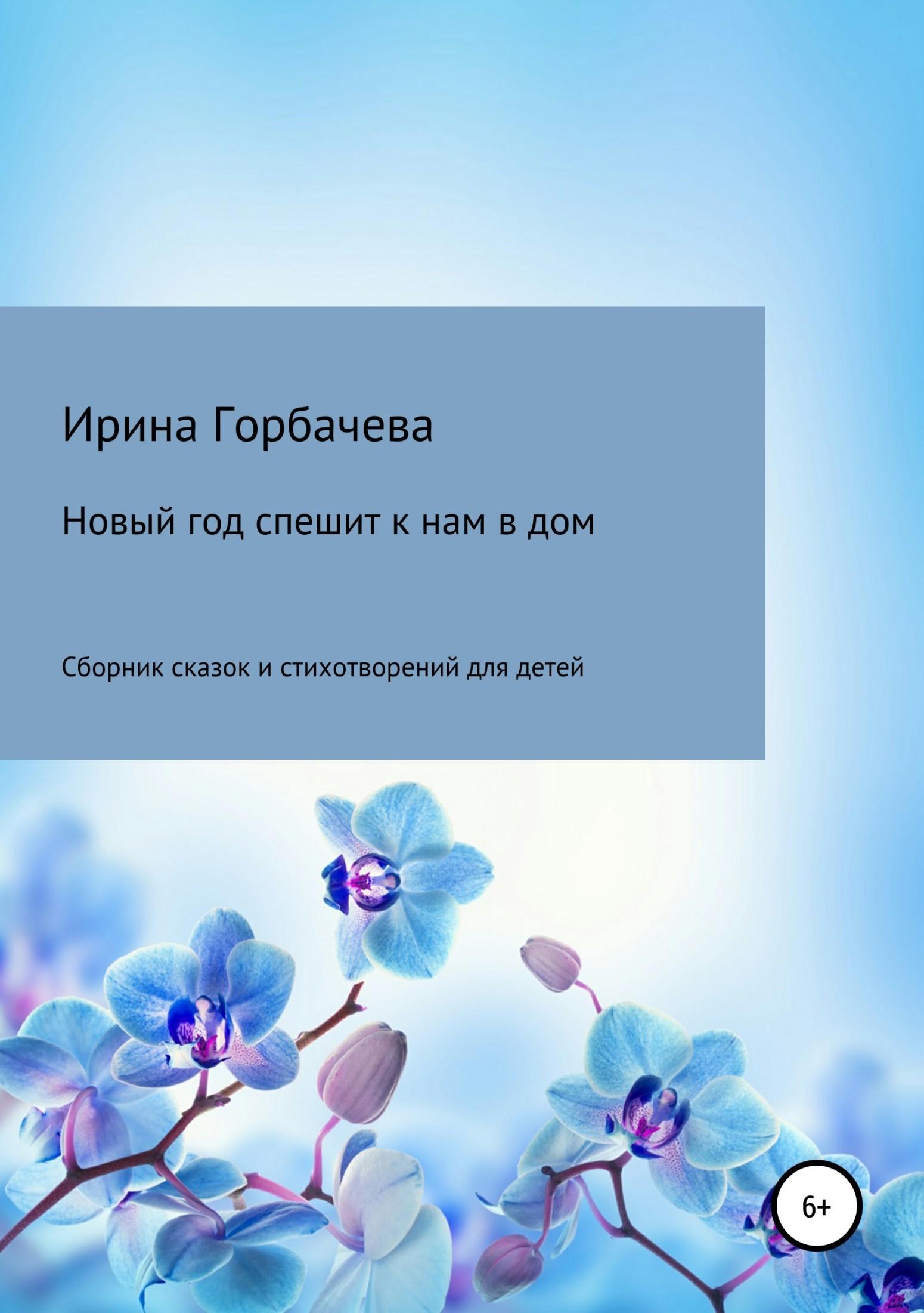 Ирина Грачиковна Горбачева Новый год спешит к нам в дом ирина грачиковна горбачева переулки мои закоулочки