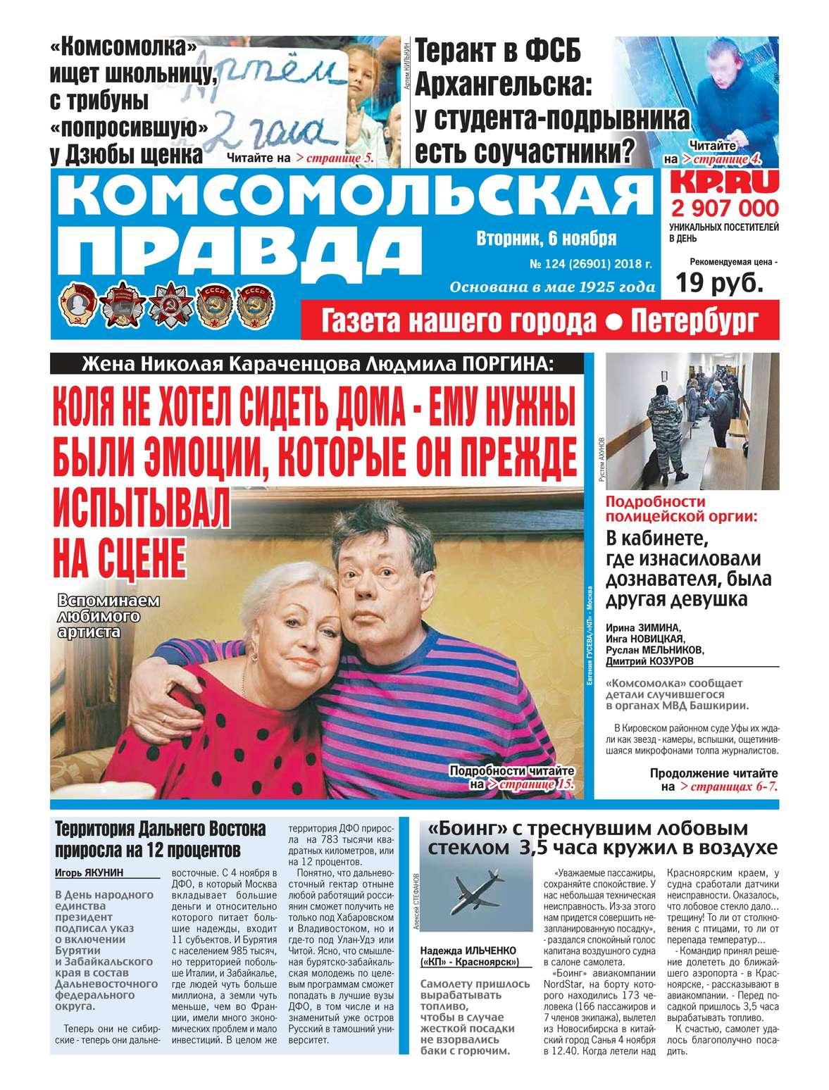 Комсомольская Правда. Санкт-Петербург 124-2018