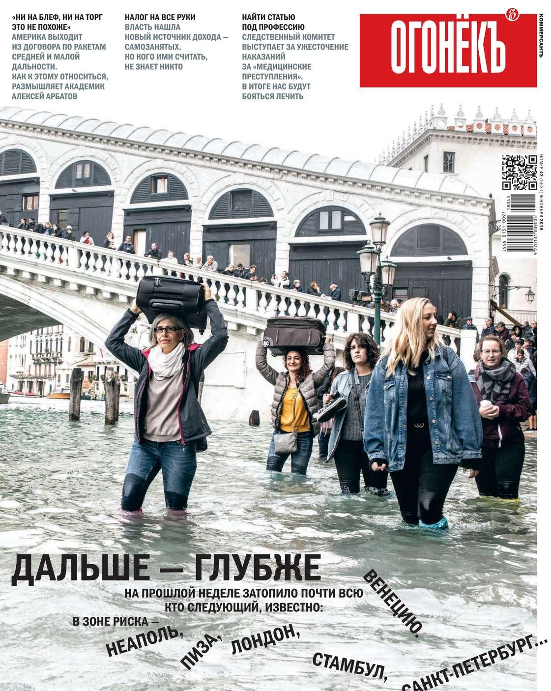 Редакция журнала Огонёк Огонёк 42-2018 цена 2017