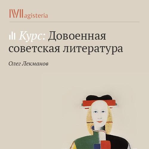 Олег Лекманов В. Набоков. «Весна в Фиальте»