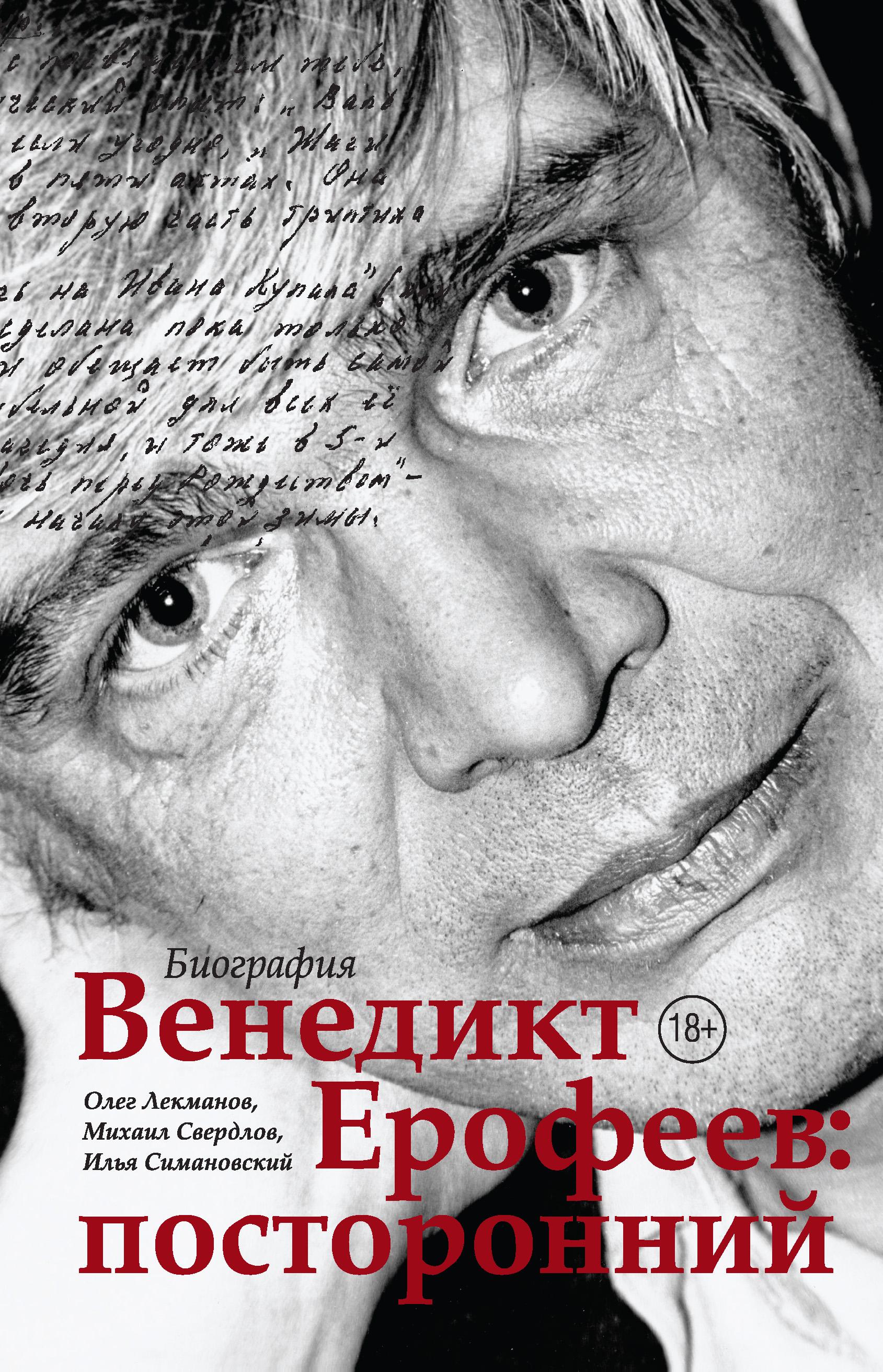 Олег Лекманов Венедикт Ерофеев: посторонний цена и фото